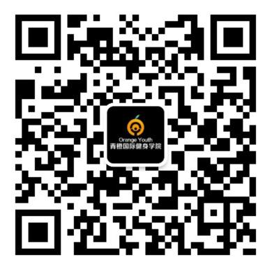 青橙国际健身学院官方微信平台